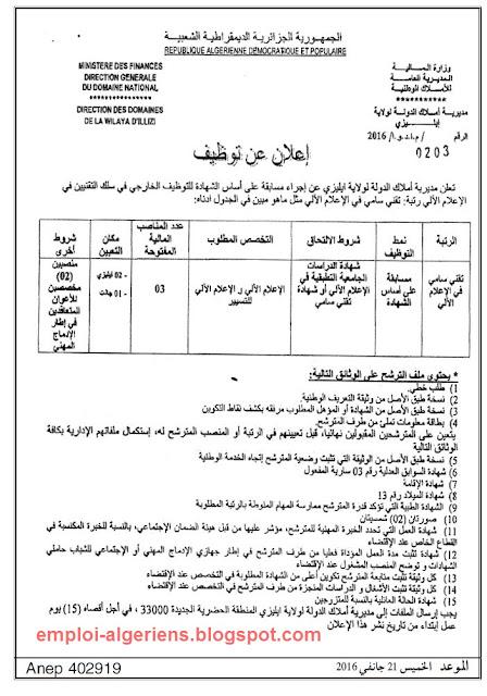إعلان عن مسابقة توظيف في مديرية املاك الدولة لولاية اليزي جانفي 2016