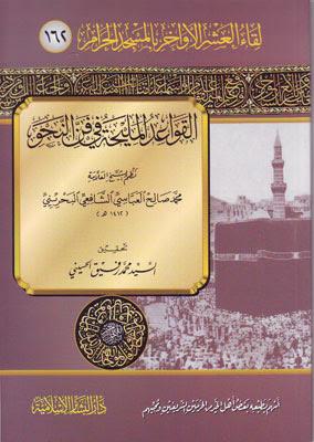 القواعد المليحة في فن النحو - محمد العباسي الشافعي pdf