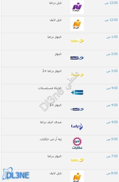 مواعيد وقنوات عرض مسلسل فرح ليلى 2013 - للفنانة ليلى علوى
