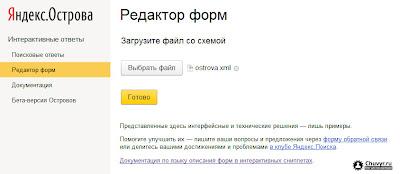загрузка XML-файла в формате Яндекс.Островов в разделе интерактивных ответов Яндекс.Вебмастер