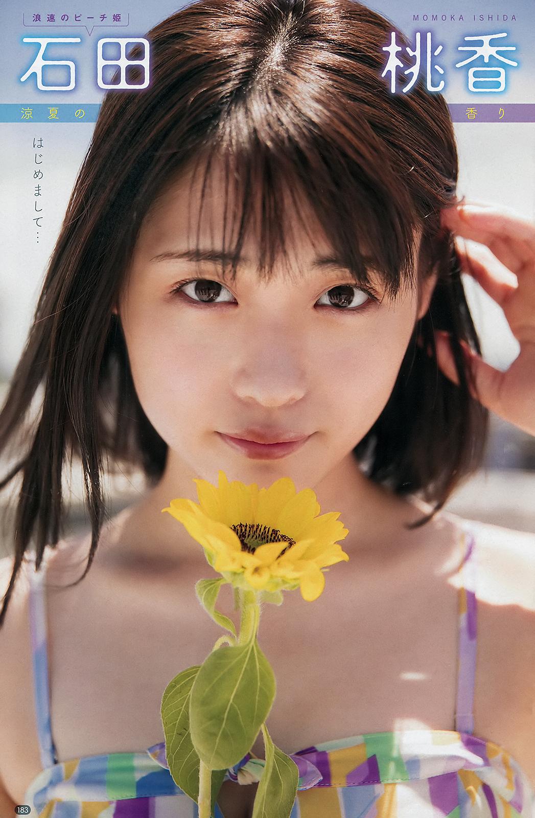 石田桃香の画像 p1_33