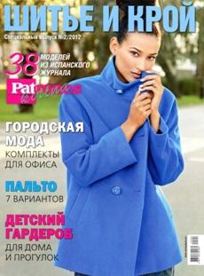 Шитье и крой Спецвыпуск № 2 2012