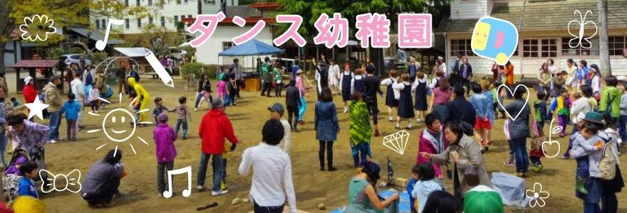 ダンス幼稚園