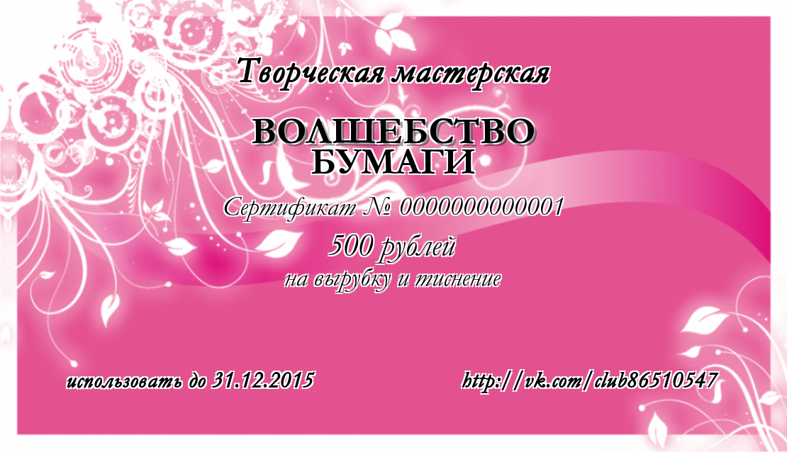 """творческая мастерская """"волшебство бумаги"""""""