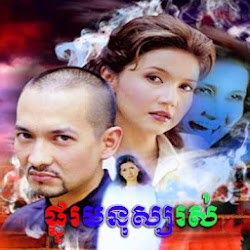[ Movies ] Phno Monus Ruos - Khmer Movies, Thai - Khmer, Series Movies