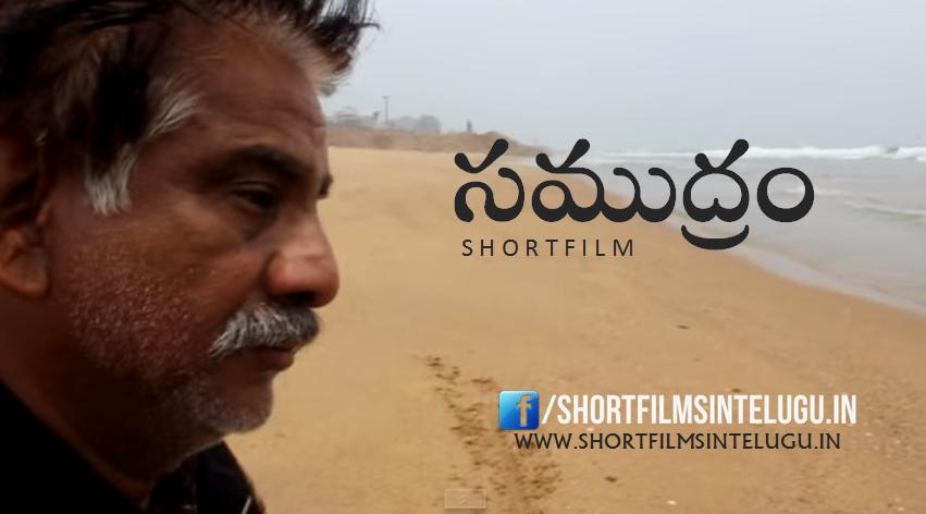SAMUDRAM Telugu Short Film By Avinash Thatikonda