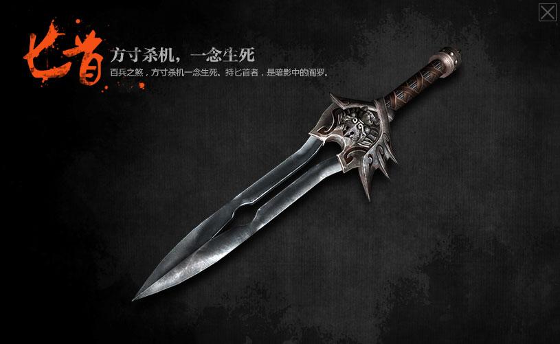 меч из игры VII