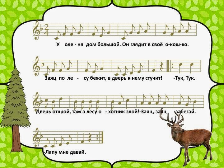 у оленя дом большой детская песенка скачать бесплатно