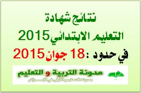 موقع نتائج شهادة التعليم الابتدائي 2015
