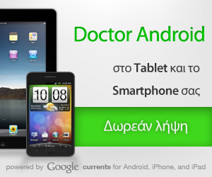 Dr. Android on Google Currents