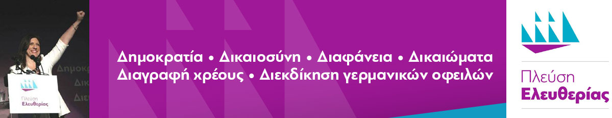 ΥΠΟΣΤΗΡΙΚΤΕΣ ΠΛΕΥΣΗΣ ΕΛΕΥΘΕΡΙΑΣ ΕΛΛΗΝΙΚΗΣ ΕΠΙΚΡΑΤΕΙΑΣ ΚΑΙ ΟΜΟΓΕΝΕΙΑΣ