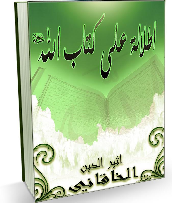 كتاب : اطلالة على كتاب الله