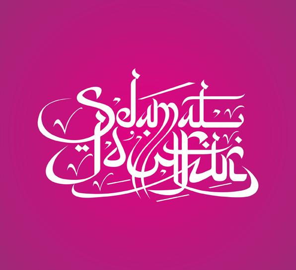Gambar Kaligrafi Lebaran 2014 Ucapan Selamat Idul Fitri 1435H Terbaru