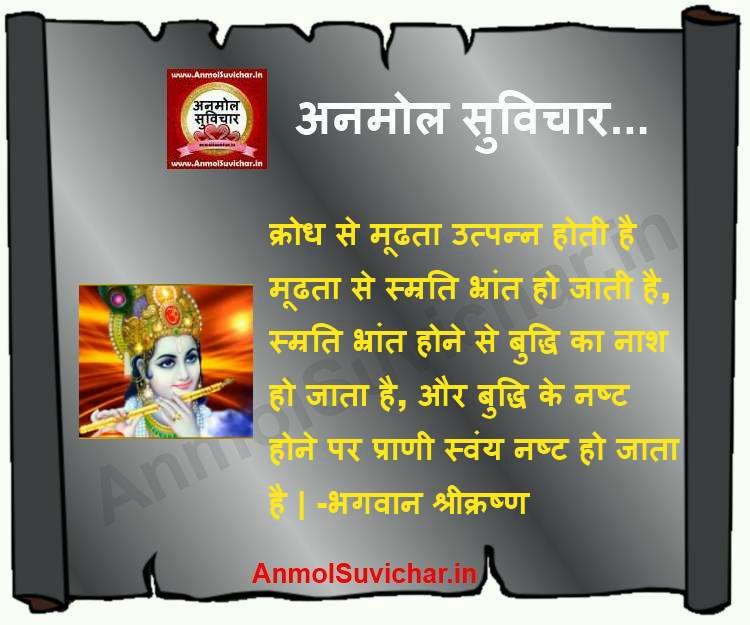 anmol vachan by bhagwan krishna on pictures anmol