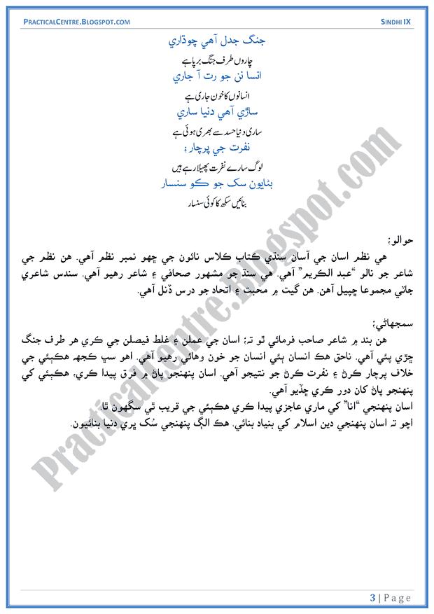 banayen-sukh-ka-koi-sansar-ashaar-ki-tashreeh-sindhi-notes-ix