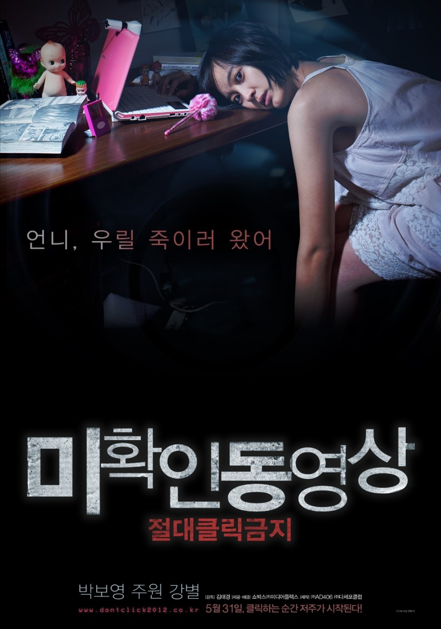 Cinderella asian horror the