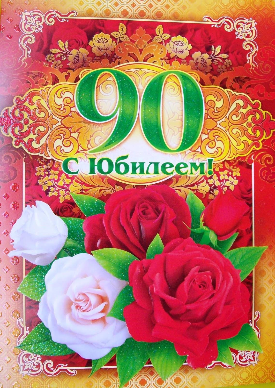 Поздравления на юбилей 90 лет женщине от родных, близких и друзей в стихах 29