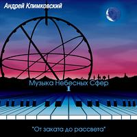 Music of Celestial Spheres - part 1 - from dusk till dawn
