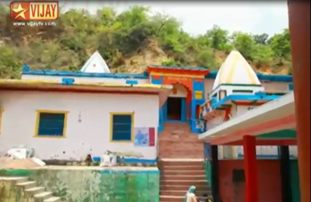 Sphatik Shila, Chitrakoot