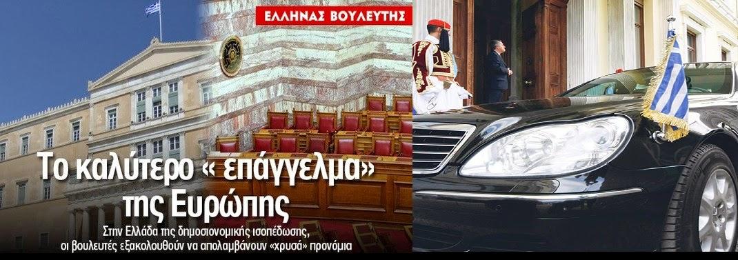 Συριζαίοι Βουλευτές: Τσίπρα, έκανες το εφέ σου, φέρε τώρα πίσω τα κυβερνητικά αυτοκίνητα και τους αστυνομικούς να τους στέλνουμε στην λαϊκή και να μας κουβαλούν τις τσάντες