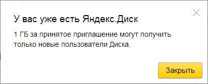 У Вас уже есть Яндекс.Диск