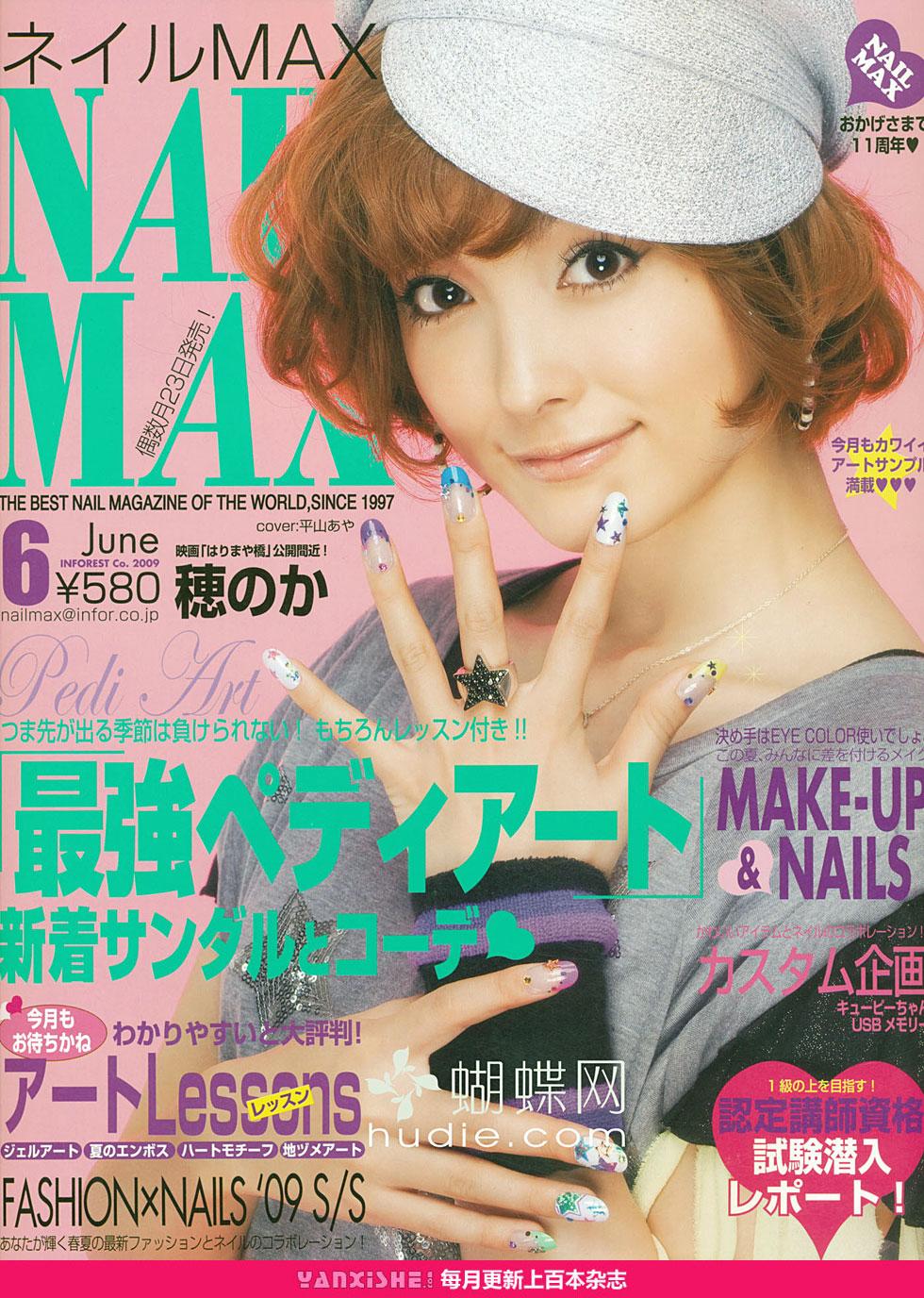 nail max june 2009 japanese nail art magazine scans