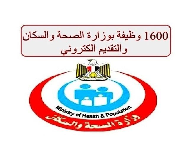 إعلان وظائف وزارة الصحة والسكان والتقديم متاح حتى 2 / 9 - على الانترنت