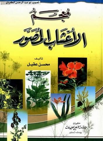 معجم الأعشاب المصور - محسن عقيل pdf