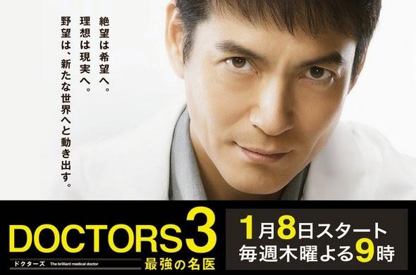 最強的名醫 3 DOCTORS 3