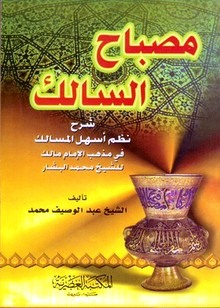 مصباح السالك شرح نظم أسهل المسالك في مذهب الإمام