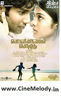 Click Here to Download Ponmaalai Pozhudhu (2012)MP3 Songs Free Download
