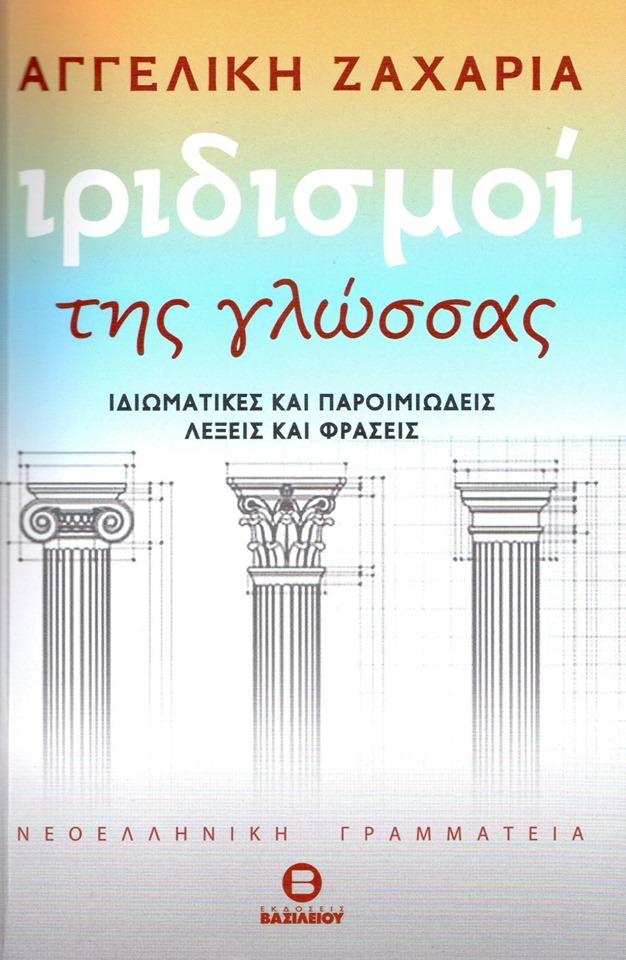 Κυκλοφόρησε το νέο βιβλίο της ΑΓΓΕΛΙΚΗ ΖΑΧΑΡΙΑ''ιριδισμοί της γλώσσας''