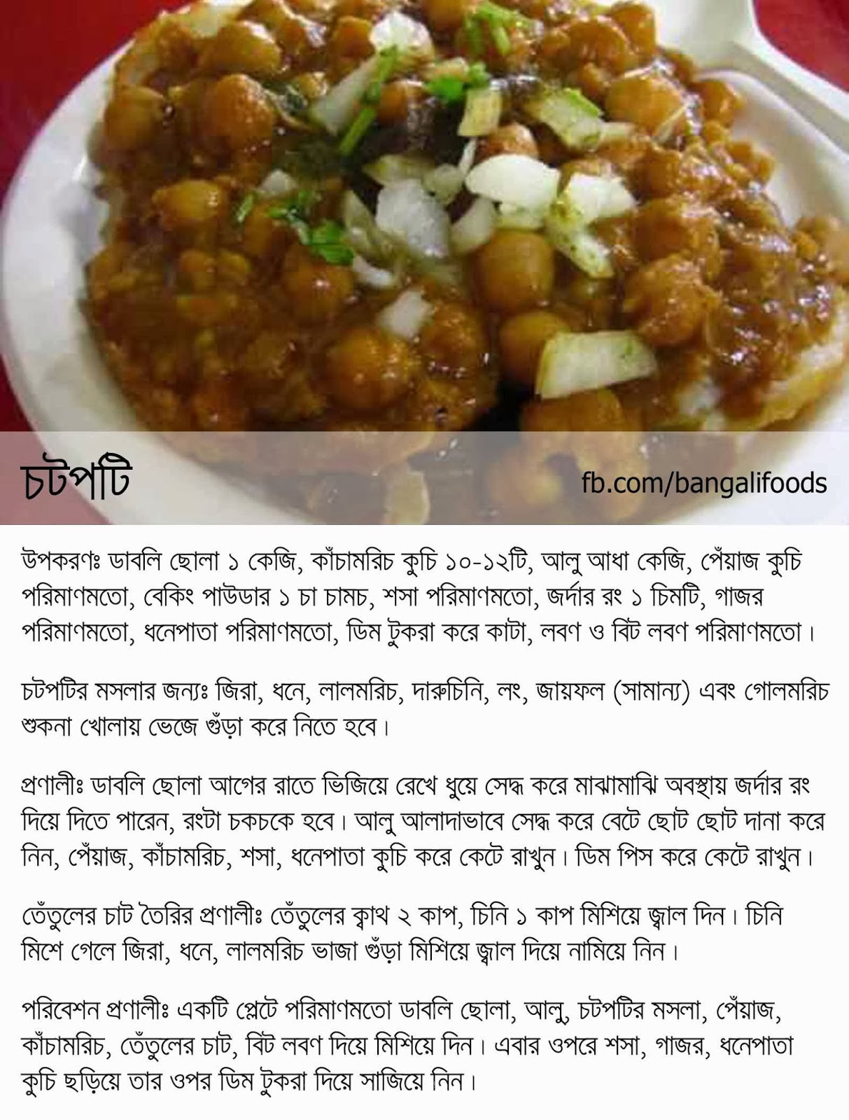 Food recipe bengali food recipe in bengali language bengali food recipe in bengali language pictures forumfinder