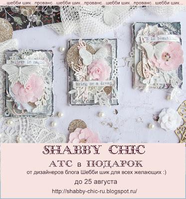 Розыгрыш от Shabby Chic