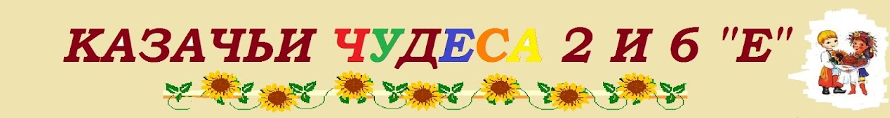 """КАЗАЧЬИ ЧУДЕСА 2 И 6 """"Е"""""""
