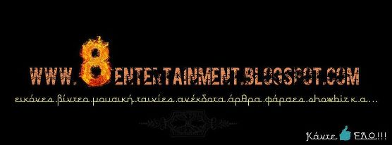 www.8entertainment.blogspot.gr