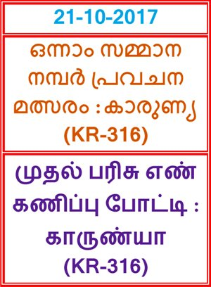 First Prize Prediction Competition | 21-10-2017 | KARUNYA (KR-316)