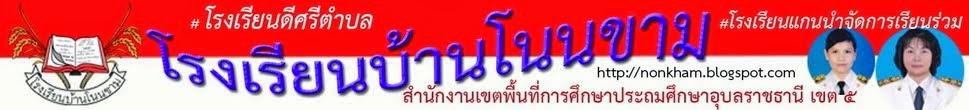 Nonkham  school