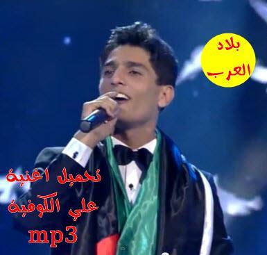 تحميل اغنية علي الكوفيه mp3