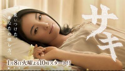Photo Collection Yukie Nakama Pada Awalnya