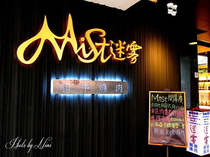 【高雄市左營區】Mist迷霧頂級奢華和牛燒肉。食肉族不可錯過的無煙燒烤餐廳