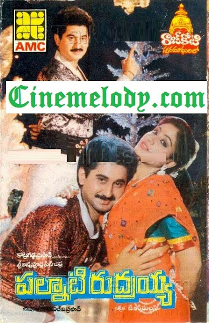 Palnati Rudraiah Telugu Mp3 Songs Free  Download  1989