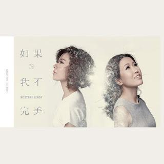 [Album] 如果.我不完美 - Robynn & Kendy