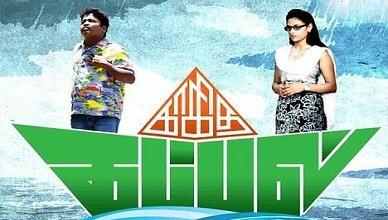 Kagitha kappal Movie Online
