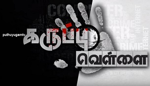 29/01/2016  Karuppu Vellai | Thiruppur, Metrathi Baby Murdered by his Father