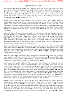 Image sri lankan wela katha sinhala search lanka websites ajilbab sey