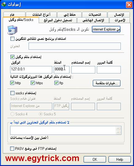 Your Free Net يور فرى نت وتوصيل نت مجانى للكمبيوتر 07-05-2013 11-28-33 طµ.png