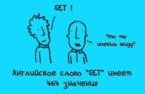 Rasprostranenie glagola Set