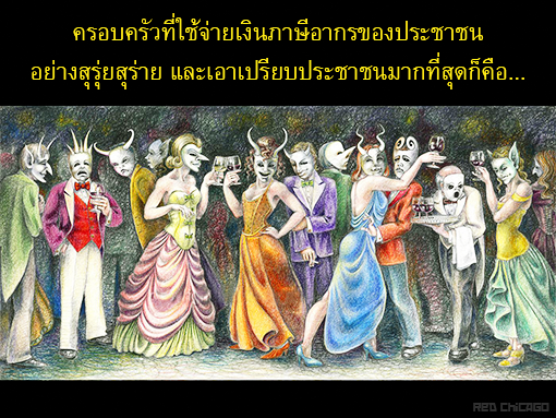ครอบครัวทีใช้จ่ายเงินภาษีอากรของประชาชนอย่างสุรุ่ยสุร่าย