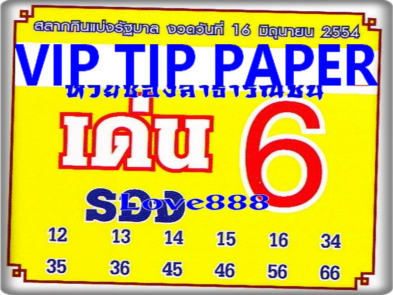 Thailand Lottery Tips http://thailandlotterytips.blogspot.com/2011/12/thailand-lottery-tips-for-16th-december.html